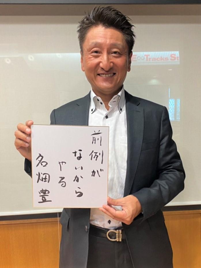 画像: 株式会社名畑 代表取締役社長 名畑 豊 氏