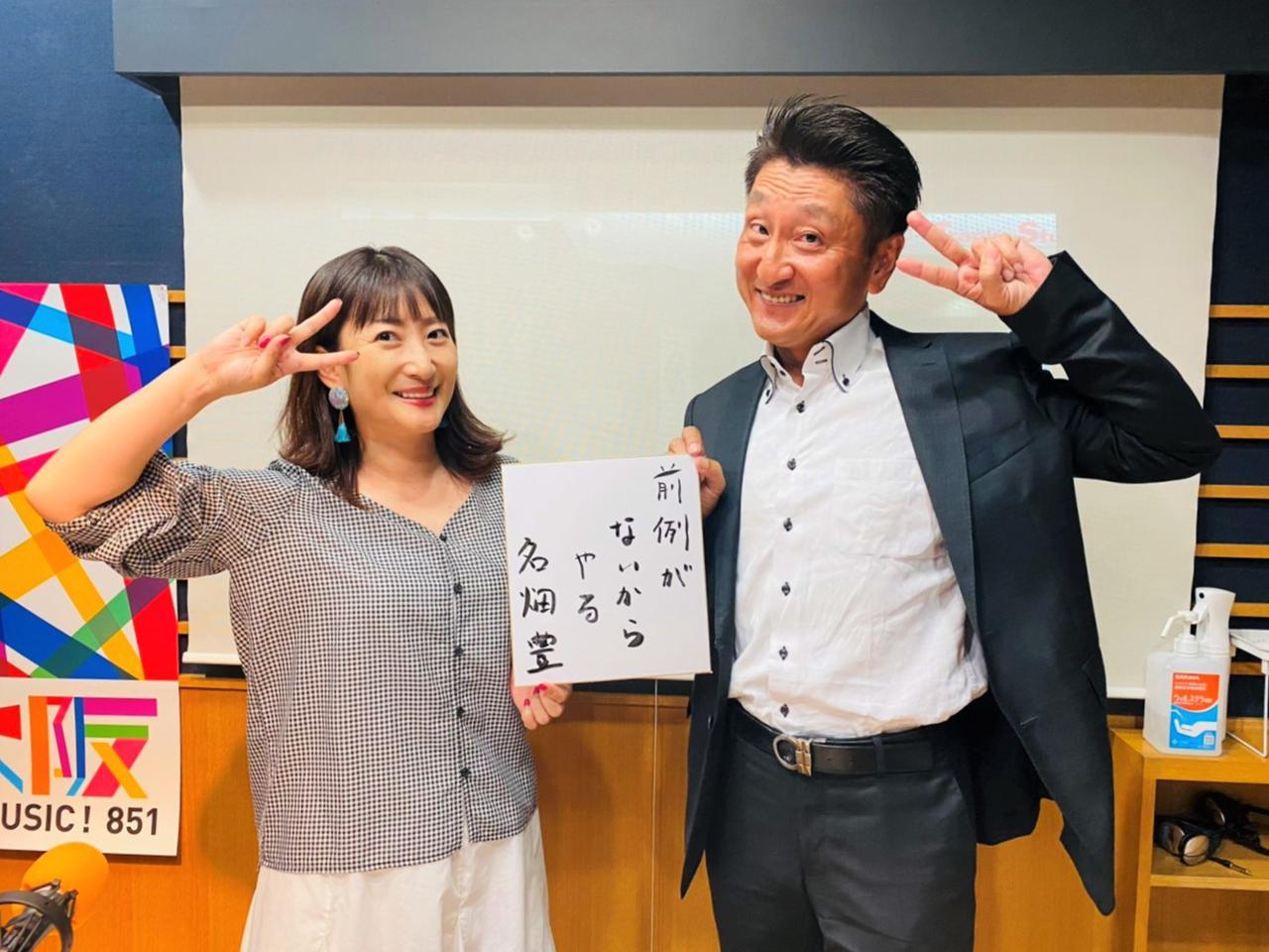 画像: 8/29(日) Game Changer #38 株式会社名畑 名畑豊 社長の直筆色紙をプレゼント!