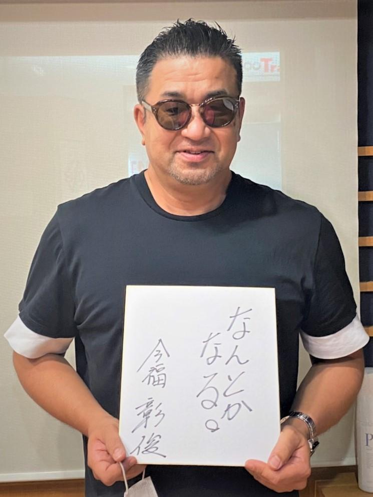 画像: 株式会社スーパーマニアック 代表取締役 今福 彰俊 氏