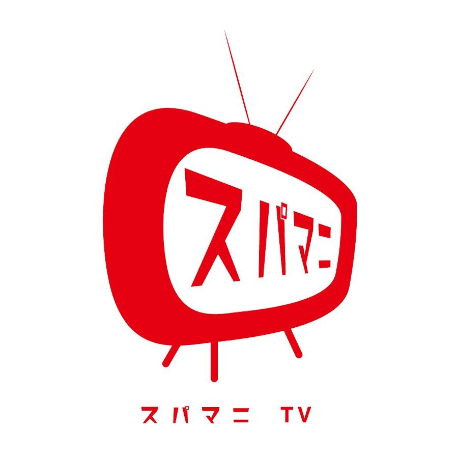 画像: スパマニTV