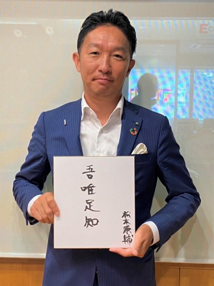画像: 株式会社マツモト 代表取締役社長 松本 兼輔 氏