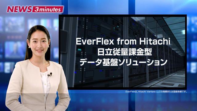 画像: クラウドとオンプレの良いとこ取り!「EverFlex From Hitachi 日立従量課金型データ基盤ソリューション」 www.youtube.com