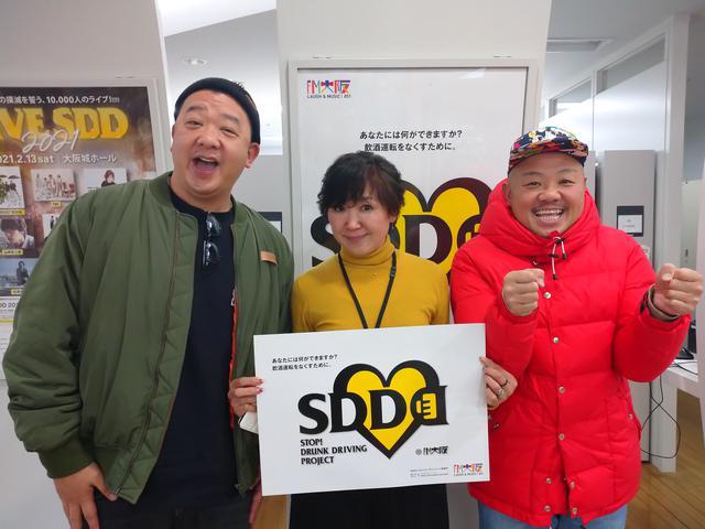 画像: FM大阪DJとしてSDDプロジェクトにも賛同中です!
