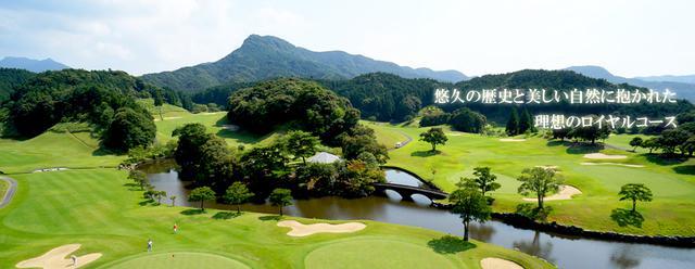 画像: 佐賀ロイヤルゴルフクラブ|公式ホームページ