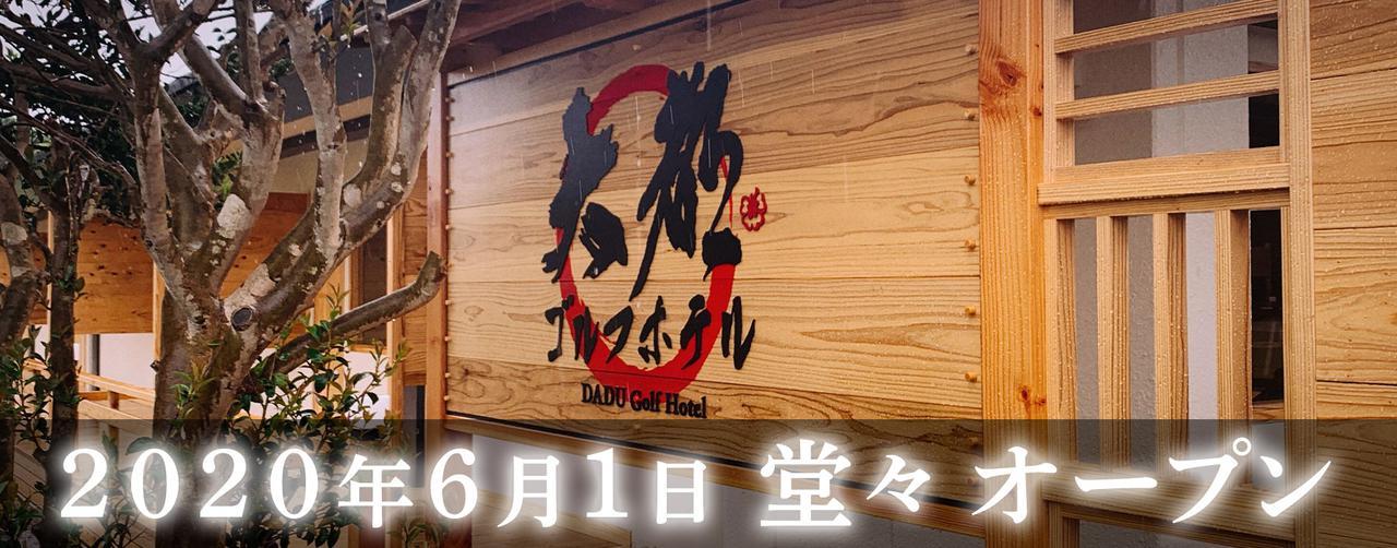 画像: 日本長江ゴルフクラブ 公式ホームページ | 千葉県市原市のゴルフ場