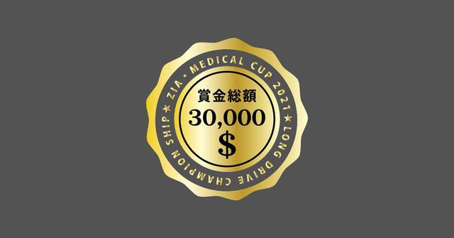 画像: 権開催スケジュール - ジア・メディカルCUP 日本ドラコン選手権