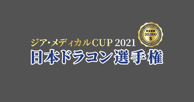 画像: 大会要項 - ジア・メディカルCUP 日本ドラコン選手権