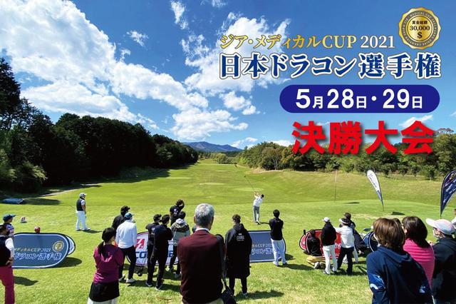 画像: ジア・メディカルCUP 2021 日本ドラコン選手権 |