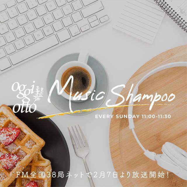 画像: 新番組「oggi otto Music Shampoo」2月7日(日)11時スタート!