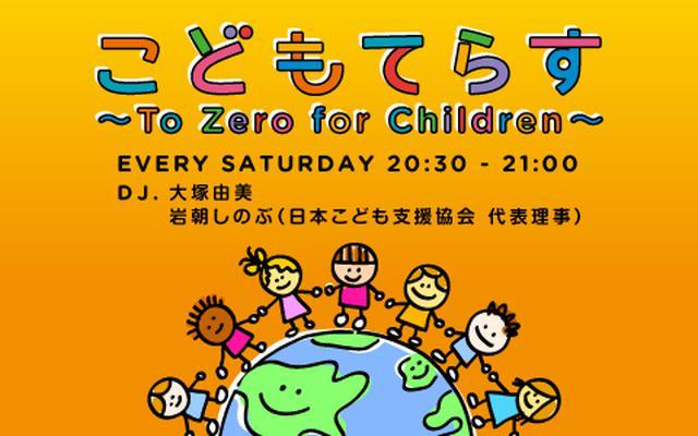 画像1: まもなくスタート!4月3日!新番組こどもてらす〜To Zero For Children〜