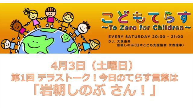 画像: 4月3日てらすトーク_ゆっくりスタートヴァージョン www.youtube.com