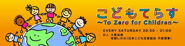 画像: 4月10日 第2回 てらすトーク!照らす言葉は「日本こども支援協会」です!