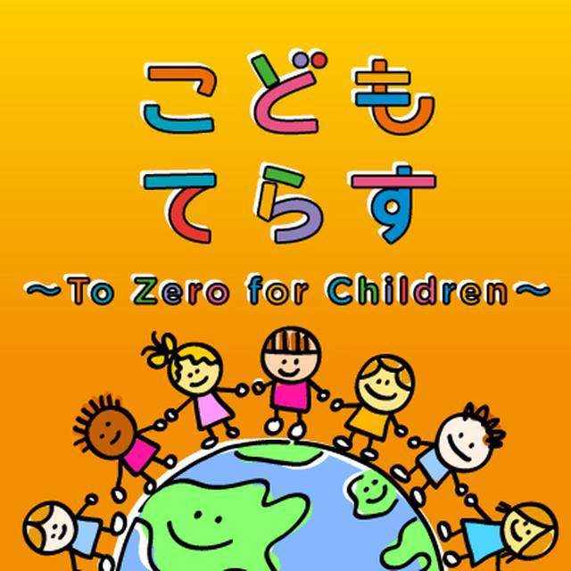 画像1: 5月1日土曜日 こどもてらす〜To Zero for Children〜