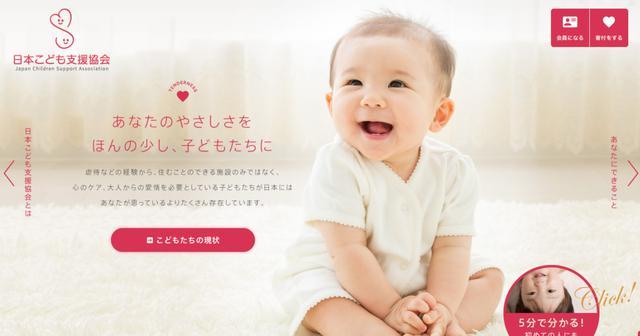 画像: NPO法人日本こども支援協会 里親制度で子どもの人生を取り戻す