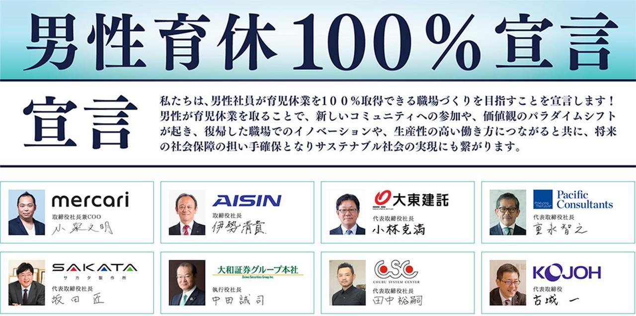 画像: 「男性育休100%宣言」|働き方改革ならワーク・ライフバランス