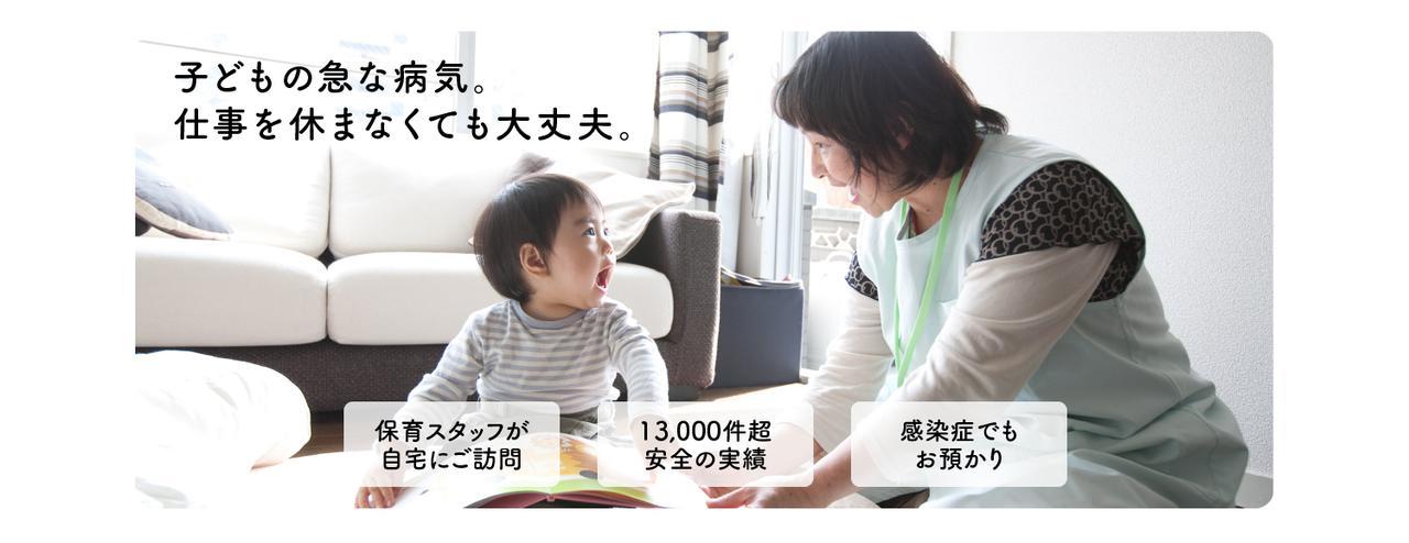 画像: 病児保育トップページ
