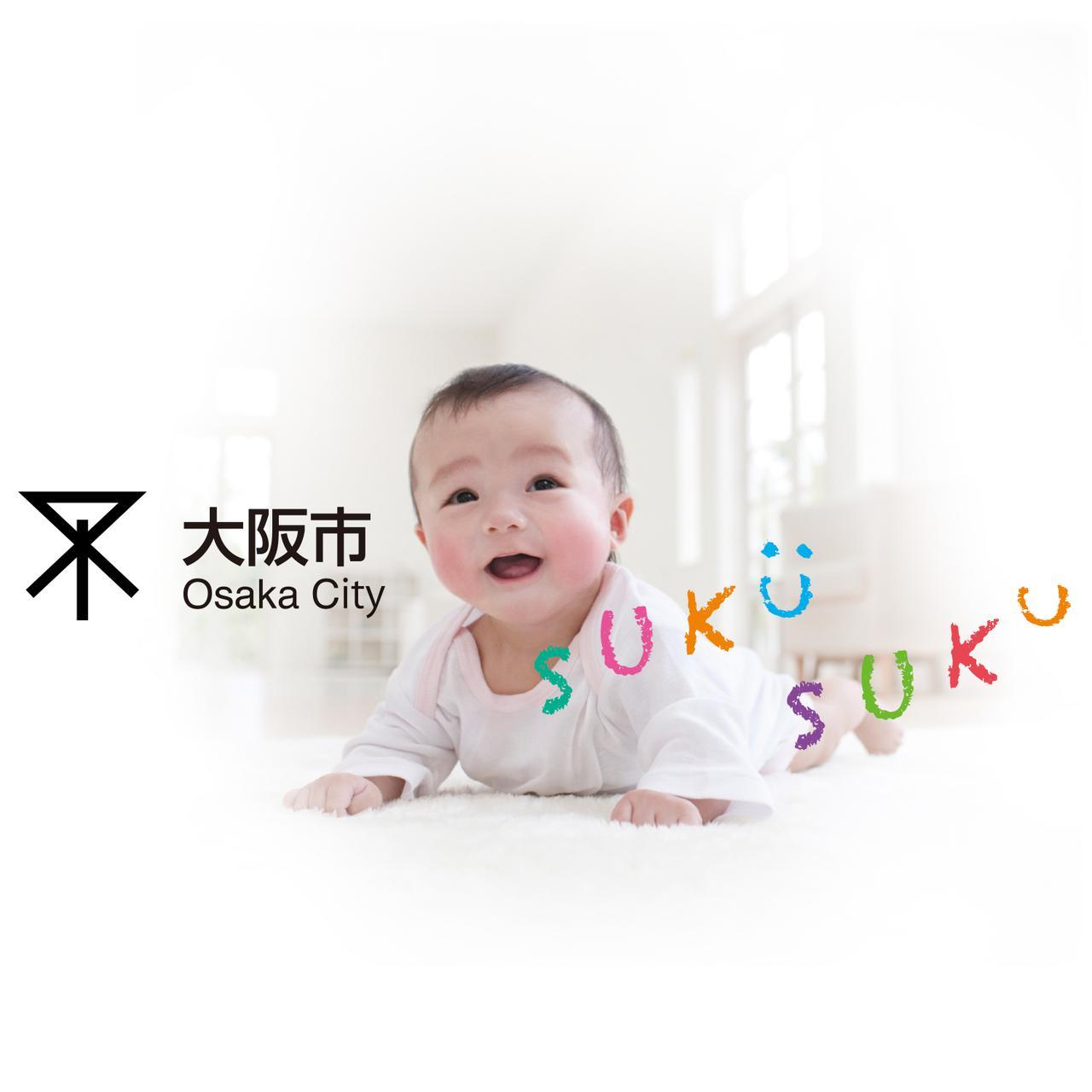 画像: 子どものショートステイ │ 大阪市すくすく
