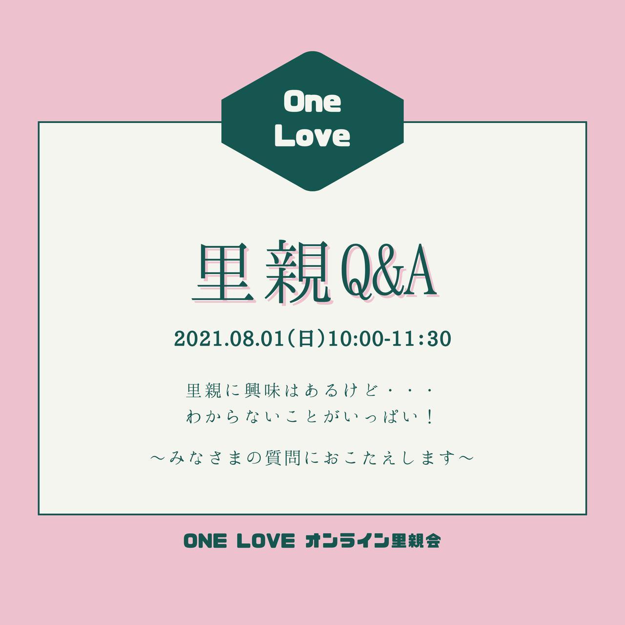 画像: 8/1(日)オンライン里親会特別企画【里親Q&A】|ONE LOVE(ワンラブ)