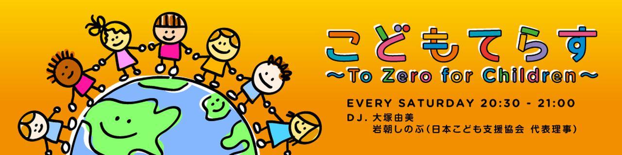 画像1: 7月31日土曜日 こどもてらす〜To Zero for Children〜