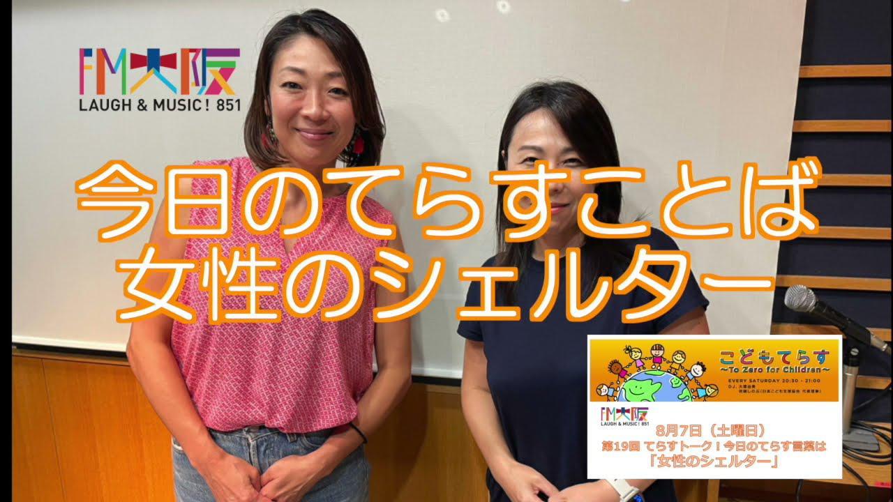 画像: 8月7日 FM大阪こどもてらす〜To Zero for Children〜 第19回てらすトーク「女性のシェルター」 youtu.be