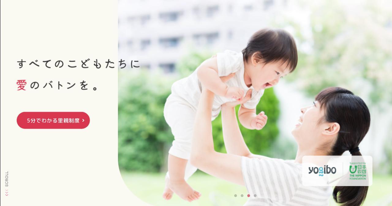画像: NPO法人日本こども支援協会