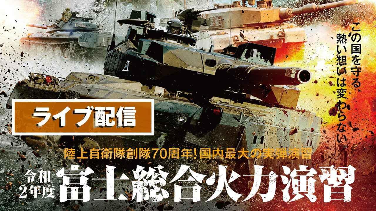 画像: 令和2年度富士総合火力演習 youtu.be