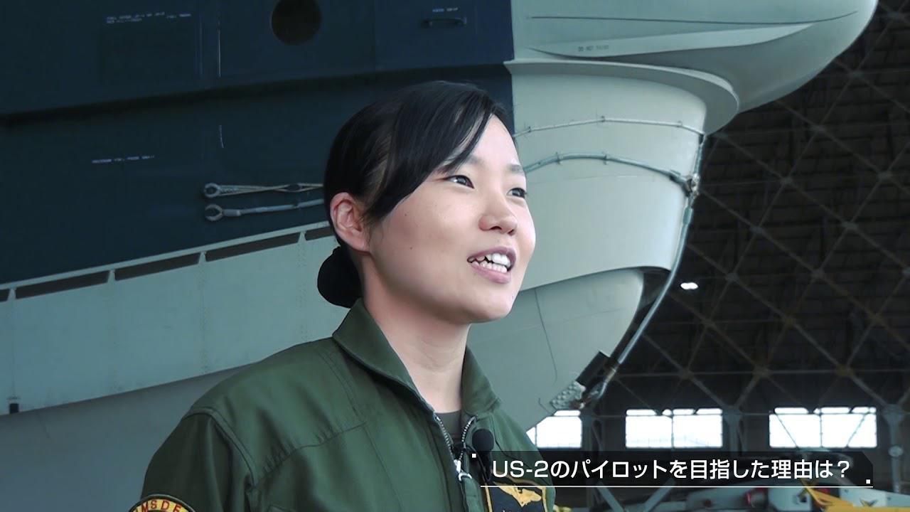 画像: 【週刊海自TV:海自女子】救難飛行艇「US-2」パイロット youtu.be