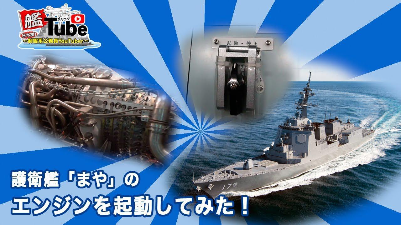 画像: 【艦Tube】護衛艦のエンジンを起動してみた! youtu.be