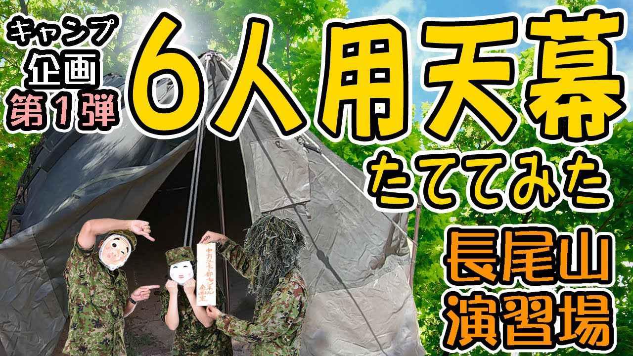 画像: 【キャンプ企画 第1弾】6人用天幕たててみた【自衛隊公式】 youtu.be