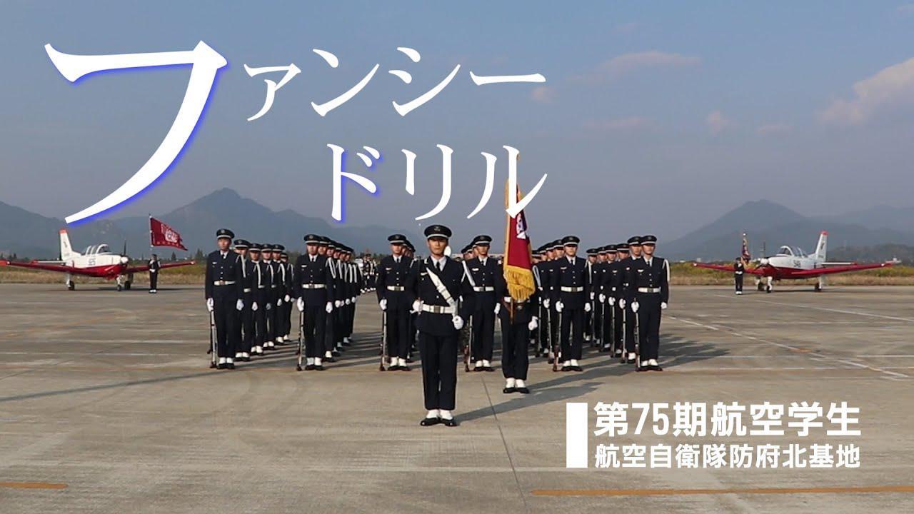 画像: 【決定版】航空学生75期によるファンシードリル youtu.be