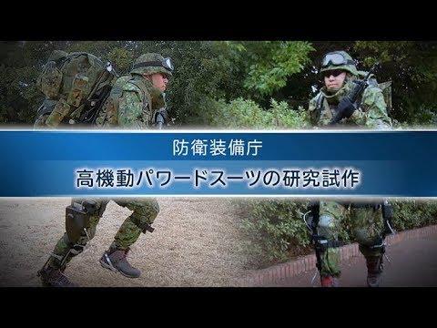 画像: 高機動パワードスーツの研究試作(先進技術推進センター) youtu.be