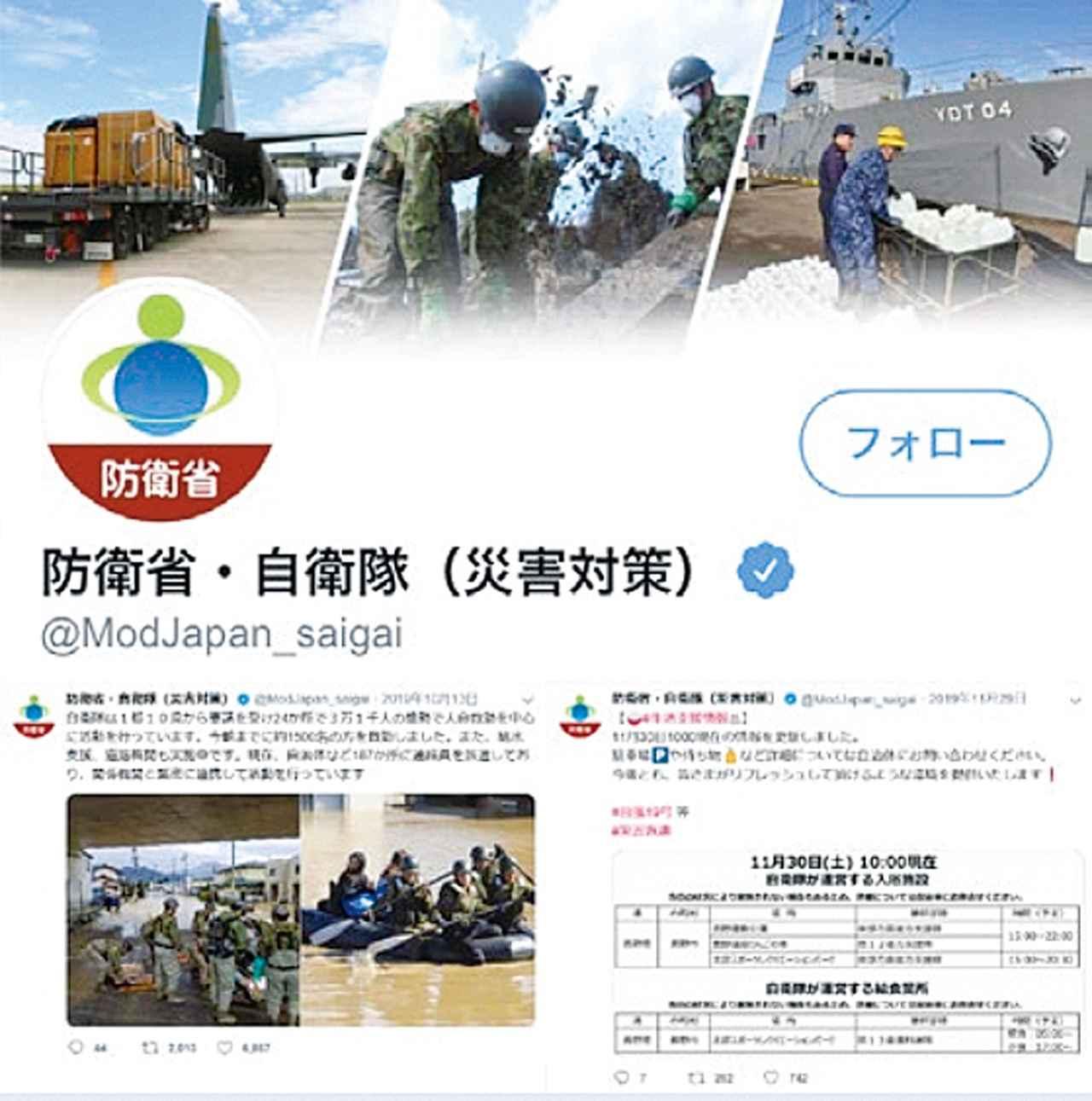 画像: 防衛省災害対策のツイッターでは、被災者がすぐに役立つ情報を次々と発信している