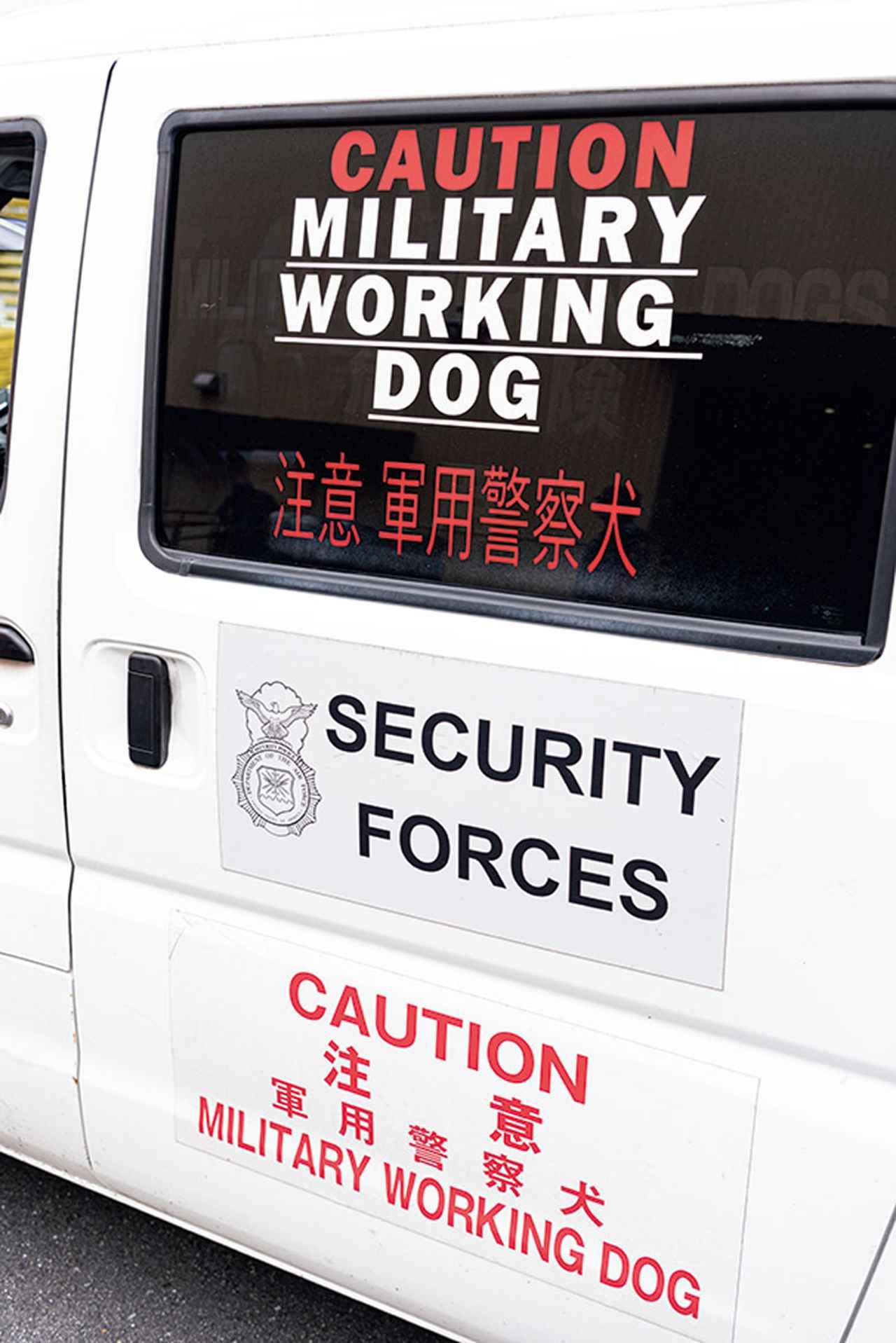 画像: 横田基地内で軍用犬を移動させる際の車両。英語と日本語で注意喚起がなされている