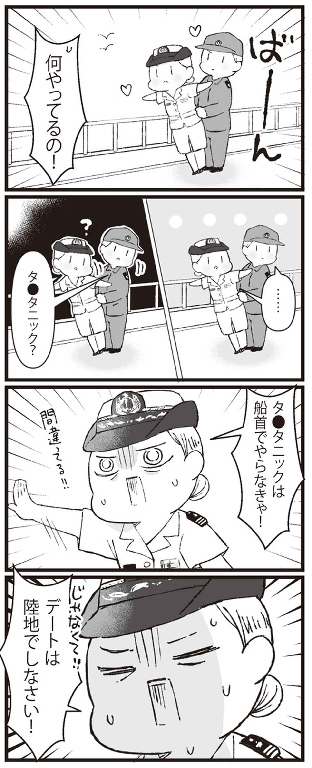 画像2: 【マンガ】女性自衛官あるある「隊員同士のデートは●●で」