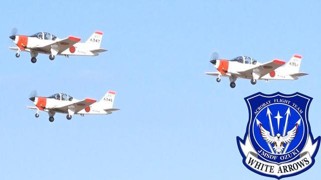 画像: 【超絶技巧】海上自衛隊 アクロバットチーム ホワイトアローズ (動画5分)~JMSDF Aerobatics Flight Team WHITE ARROWS 5min ver~ youtu.be