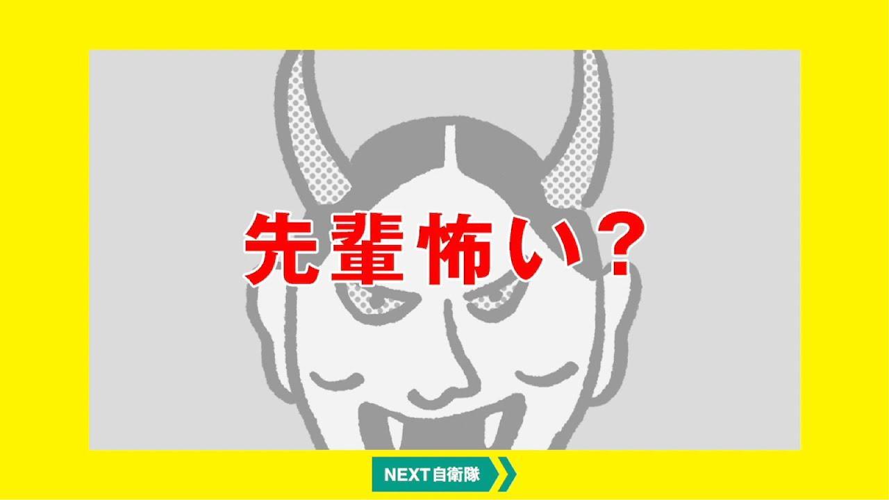 画像: 令和2年度「自衛隊の ソレ、誤解ですから!」先輩怖い?篇 youtu.be