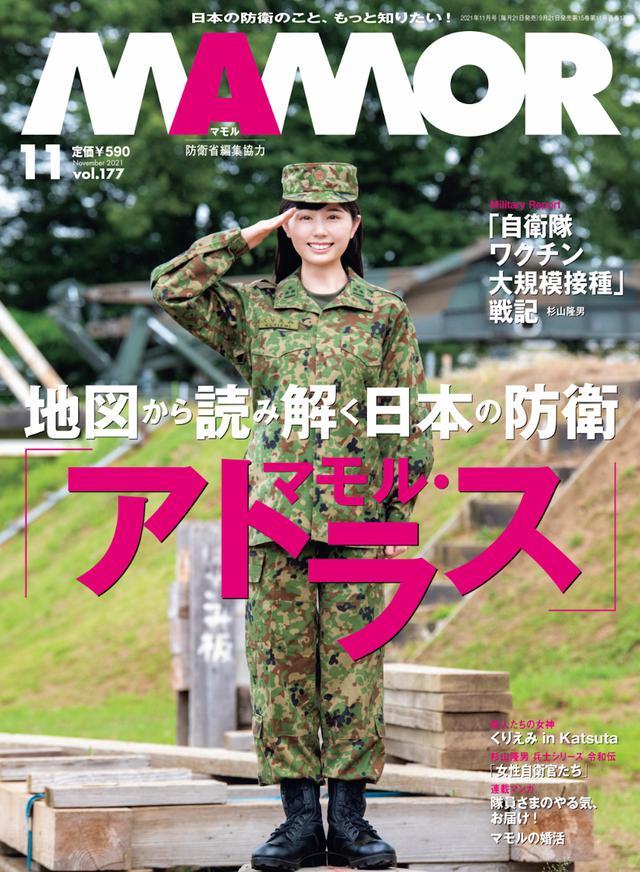 画像: MAMOR最新号のご案内:2021年11月号【巻頭特集:地図から読み解く日本の防衛[マモル・アトラス]】