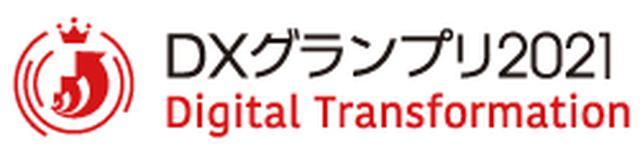 画像2: 日立が「DXグランプリ2021」に選定・「DX認定取得事業者」に認定