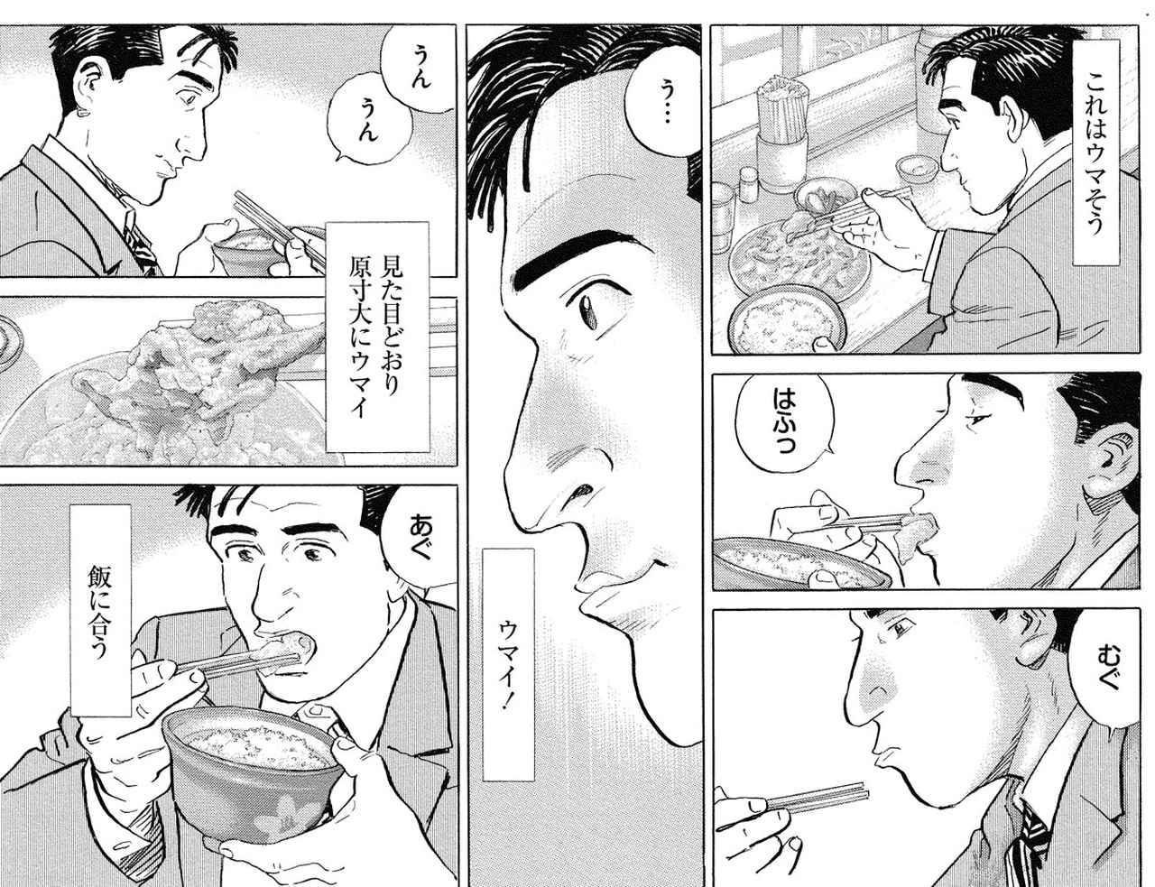 画像: 五郎がご飯を食べるシーン。食べるときの表情だけでなく、箸の持ち方や動きにもこだわりが。1コマ、1コマ手元まで細かく描き分けている