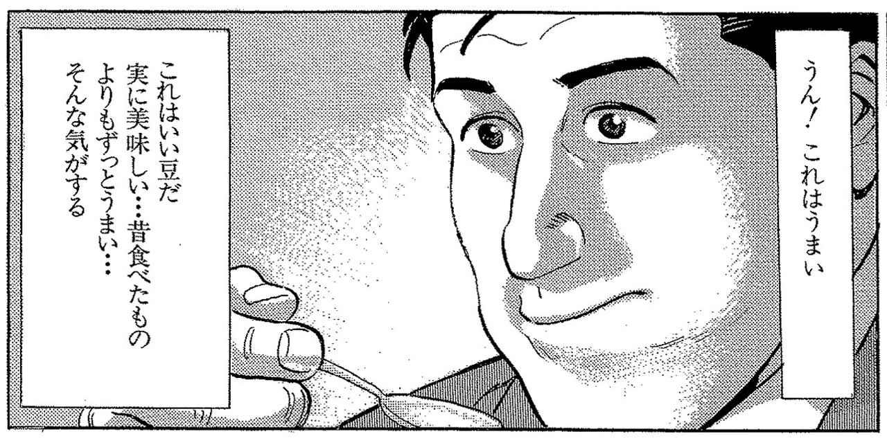 画像: 第3話『東京都台東区浅草の豆かん』におけるワンシーン。甘味屋で豆かんを食べる表情を納得いくように描けたことで、初めて手ごたえを感じたという