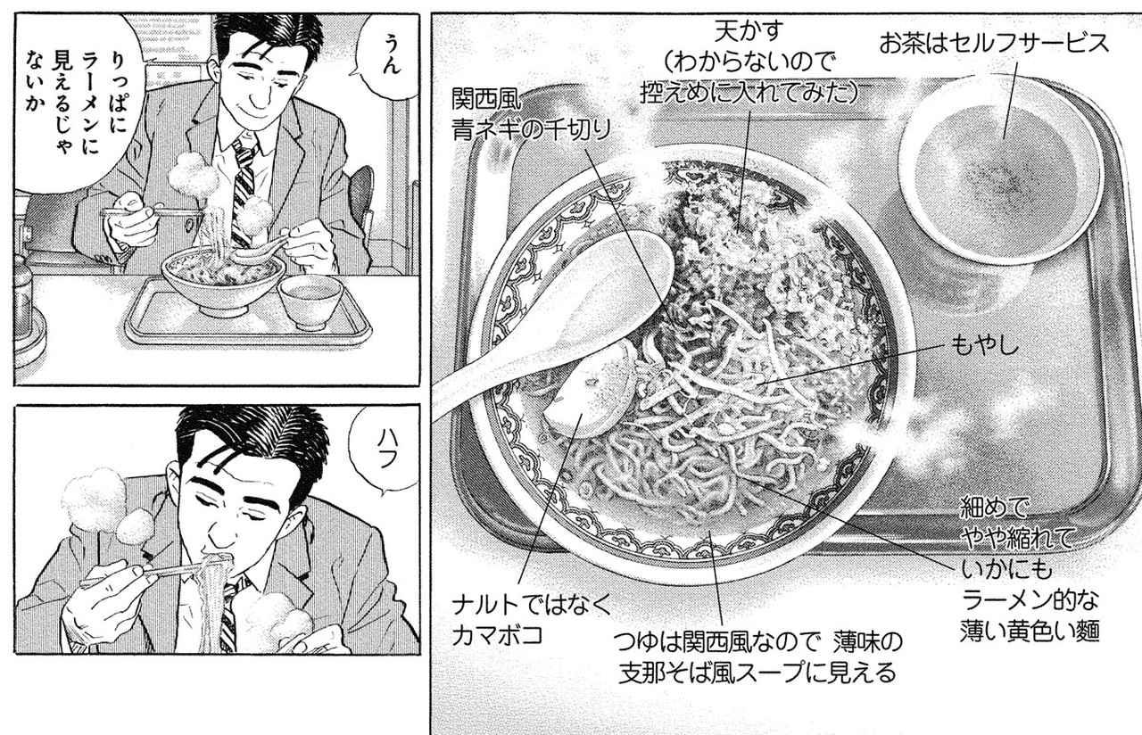 画像: 鳥取砂丘を訪れた後、五郎が向かったのは、鳥取市役所の2階にある食堂。スラーメン(250円)は、たっぷりと天かす、胡椒をかけて食すと聞いた