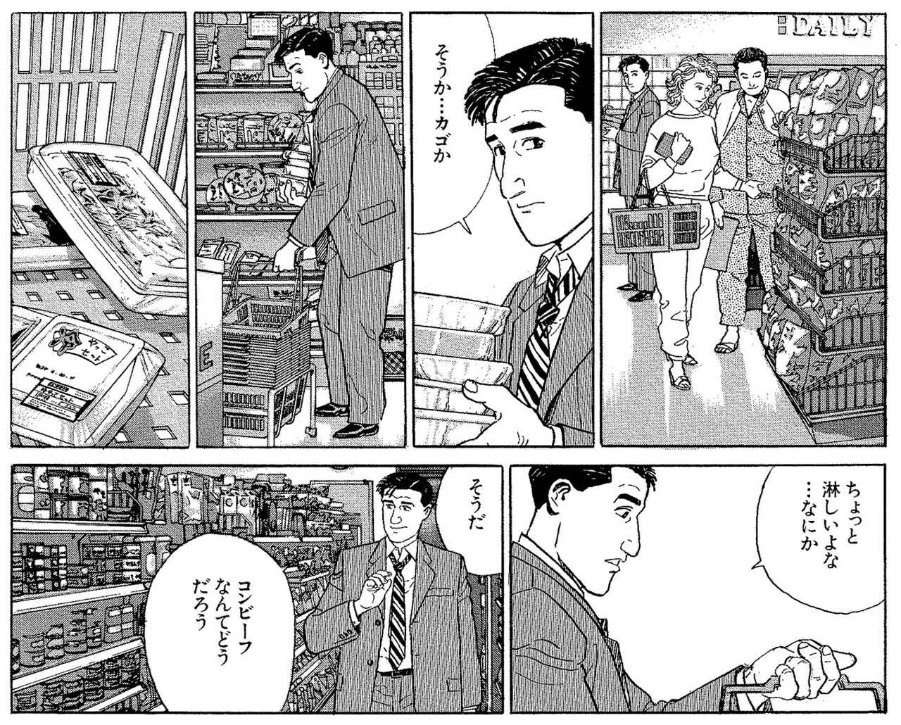 画像: 第15話『東京都内某所の深夜のコンビニ・フーズ』では、コンビニ店内の様子が、棚に陳列された商品ひとつひとつに至るまで細かく描き込まれている