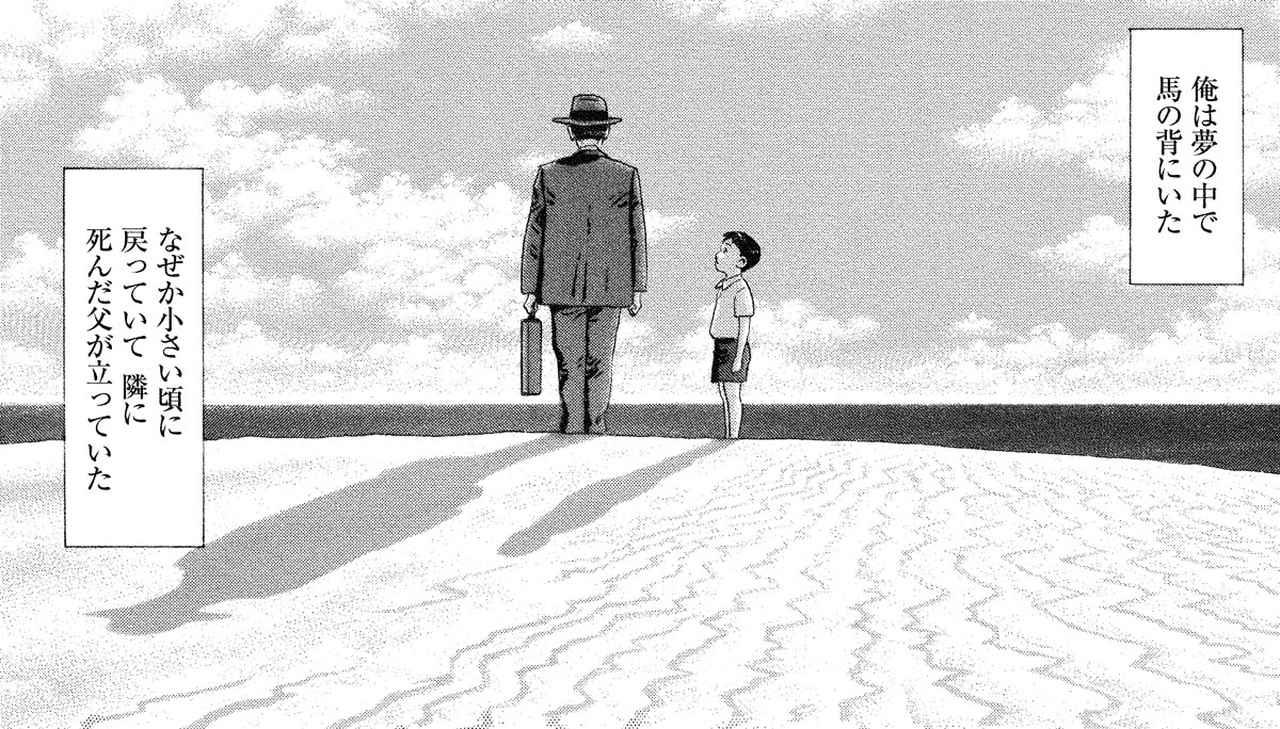 画像: 特別編『鳥取県鳥取市役所のスラーメン』の最後の1コマ。小さい頃に戻った五郎が死んだ父と共に、馬の背に立っている夢を見たというワンシーンだ