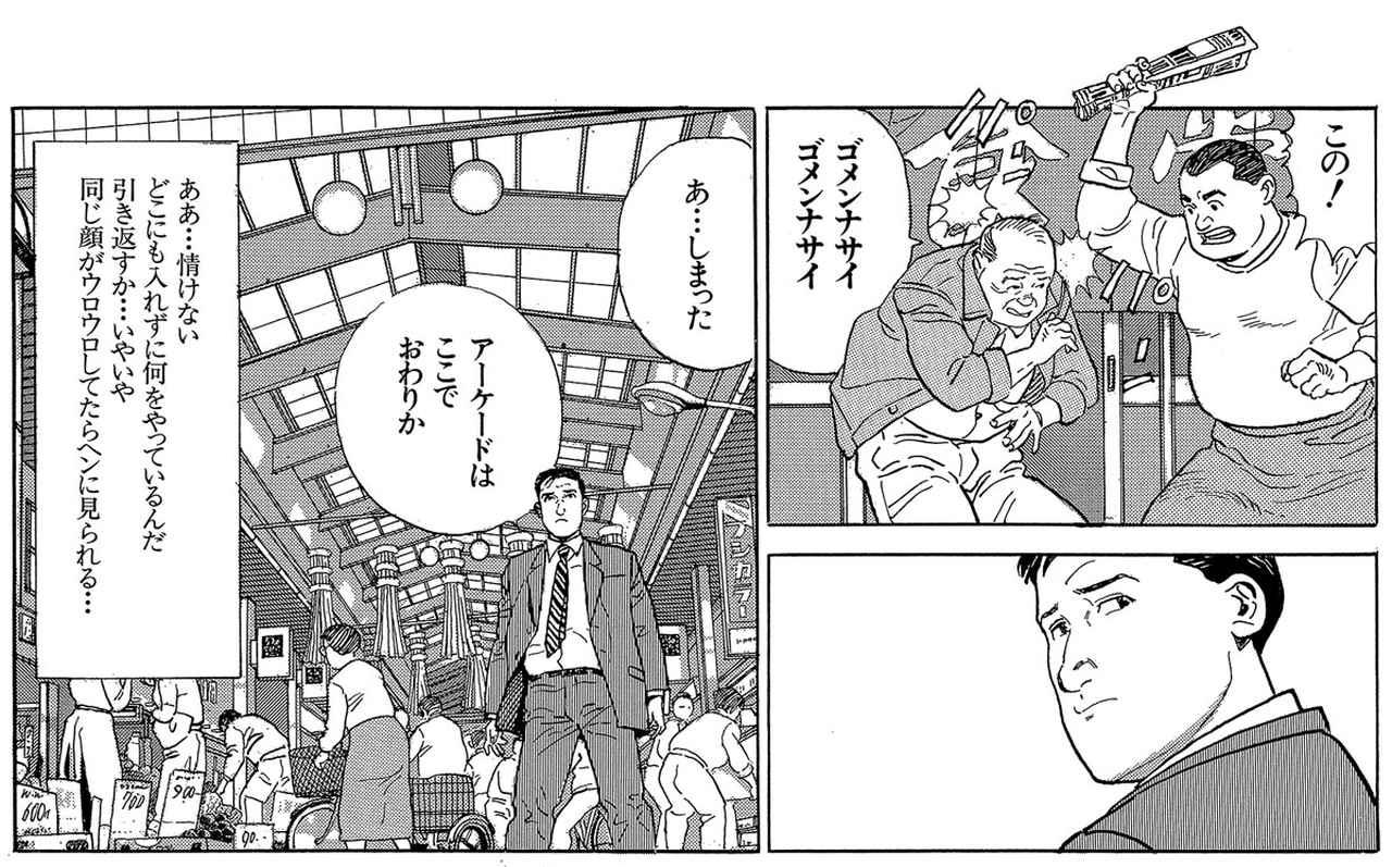 画像: 第1話『東京都台東区山谷のぶた肉いためライス』おける、店のオヤジに男が叩かれているシーン。山谷は当時、大人の男でもひるんでしまう街だった