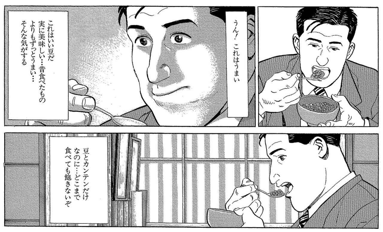 画像: 第3話『東京都台東区浅草の豆かん』における、甘味屋で五郎が豆かんを食べるシーン。谷口氏はこの表情が上手くかけたことで、先が見えたそう