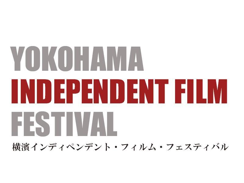 横浜インディペンデント・フィルム・フェスティバル