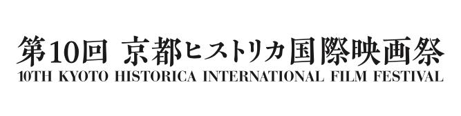 第10回教徒ヒストリカ国際映画祭