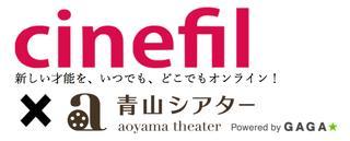 シネフィル × 青山シアター