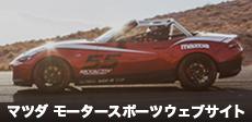 マツダのモータースポーツウェブサイト