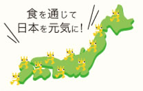 日本地図 食を通じて日本を元気に!